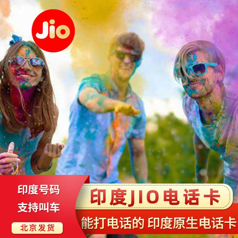印度电话卡 印度4G上网卡 印度本地电话卡JIO印度通话卡