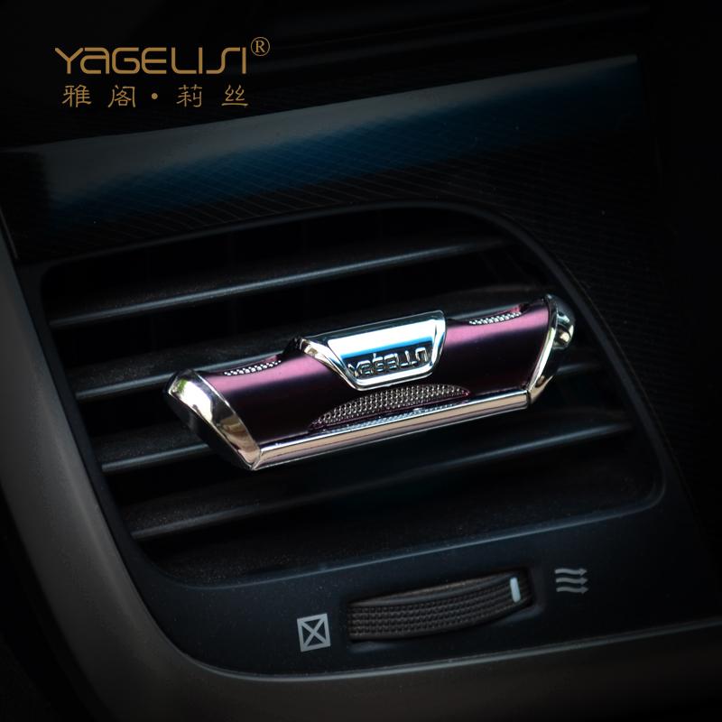 雅閣莉絲 汽車空調出風口香水夾 車載香水除異味車內車用精油男女