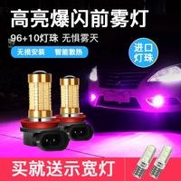 Автомобиль с анти-туман свет высокая яркий свет Bubble H11 9006 881 H3 H8 обновленная Мигающий светодиод передние противотуманные фары через зеркало