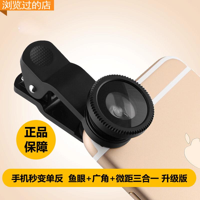 手机外置镜头三合一广角微距鱼眼套装自拍镜头特效 苹果安卓通用