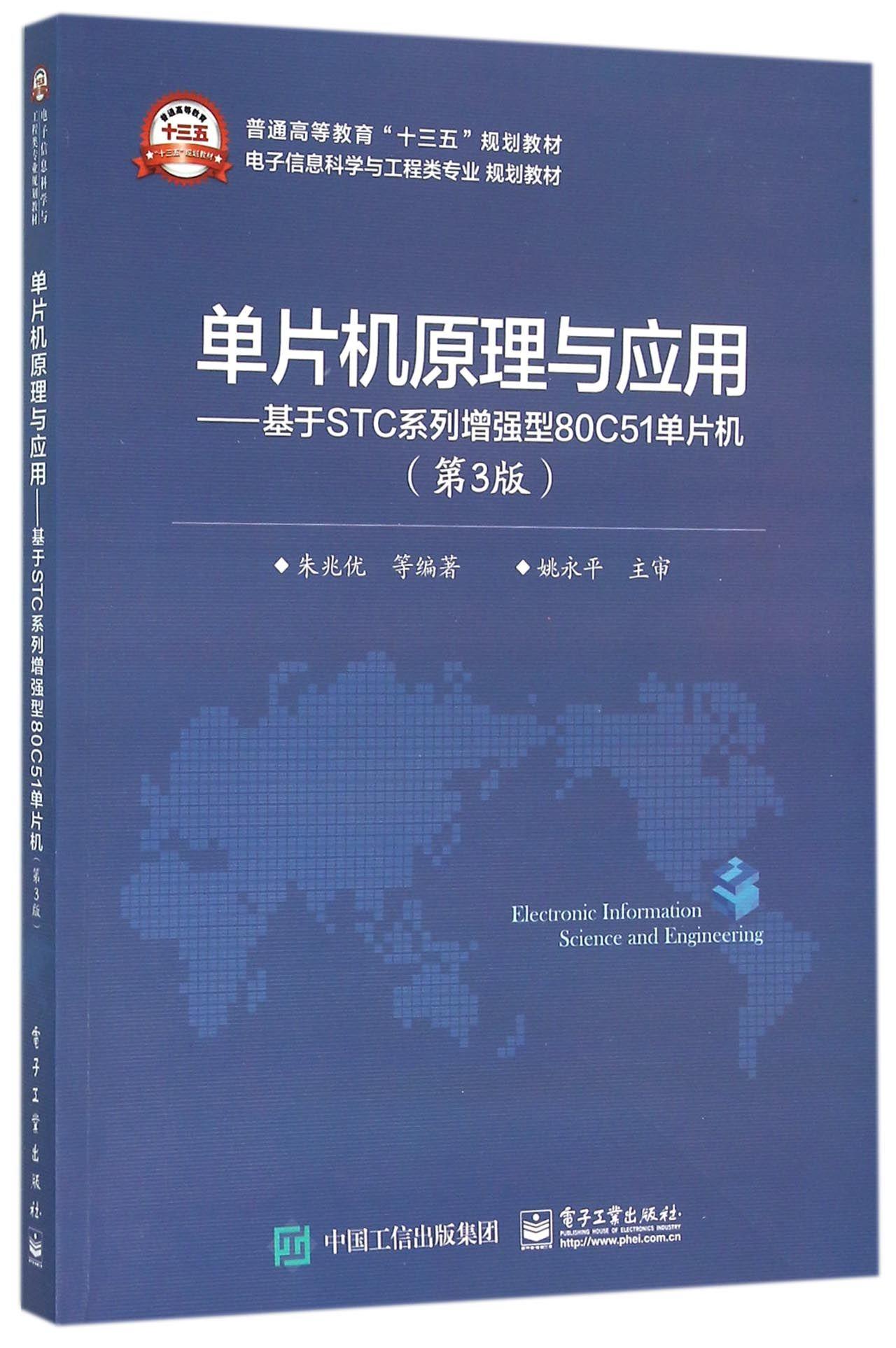 单片机原理与应用--基于STC系列增强型80C51单片机(第3版电子信息科学与工程类专业规划教材普通高等教育十三五规划教