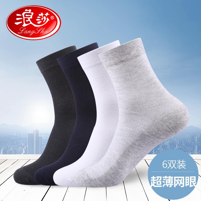 浪莎男袜子纯棉夏季超薄款袜子男士短袜中筒不防臭薄棉袜网眼透气