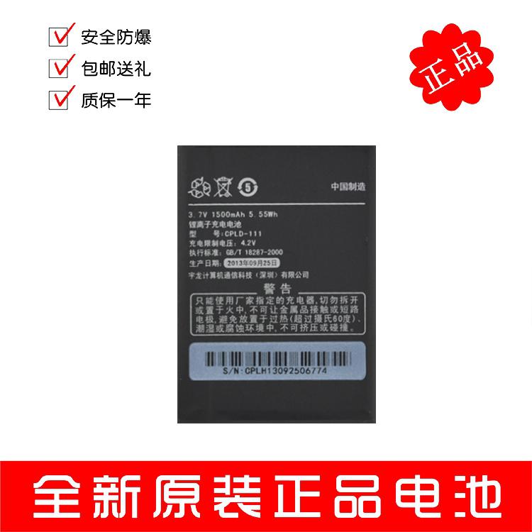 酷派5216D电池 酷派5216D原装手机电池 电池 CPLD-111电板 送座充