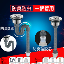 Kitchen sink wash basin water device set sewer pipe lengthening single groove pool Drain pipe accessories Deodorant mouse bite