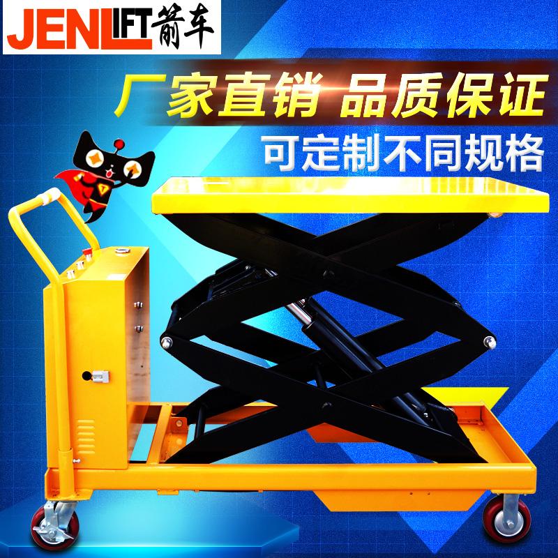 箭车电动平台车起重液压升降平台模具搬运车移动式升降机1吨1.7米