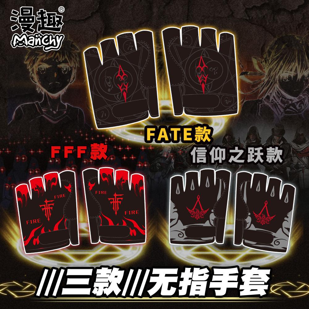 漫趣 FFF團 fate 動漫手套冬半指男女二次元周邊cos手套