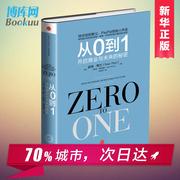 【現貨】從0到1 開啟商業與未來的秘密 彼得-蒂爾的創業心法創業投資 經濟書籍 管理 勵志成功暢銷書籍 新華書店正版暢銷 博庫網