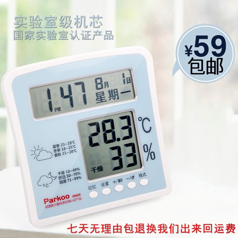 Новый электронный влажность ацидометр домой ребенок дом комнатный высокой точности термометр с двойным будильник отчет время сельское хозяйство календарь