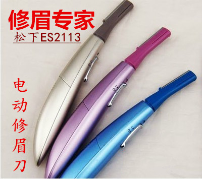 Hong Kong Panasonic electric eyebrow trimming knife es2113 male and female beginners baby shaving artifact automatic eyebrow shaving knife