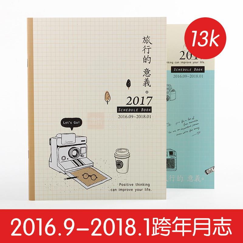 四季2016~2017日程本 A4大號月計劃本 13K格子日曆記事筆記本