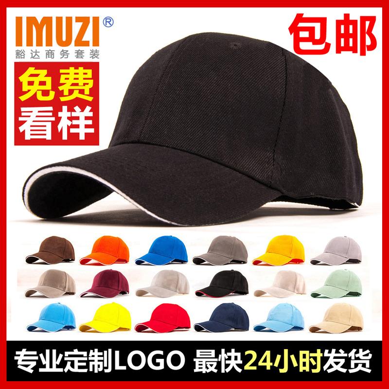 韩版男女士鸭舌帽定制 夏棒球帽工作帽遮阳帽批发广告帽定做帽子