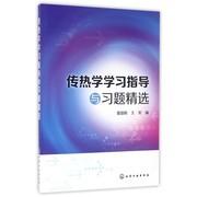 傳熱學學習指導與習題精選 博庫網