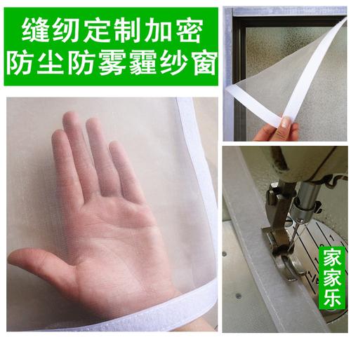 定做加密防尘纱窗魔术贴纱网自装自粘型隐形非磁性防蚊纱窗帘沙窗