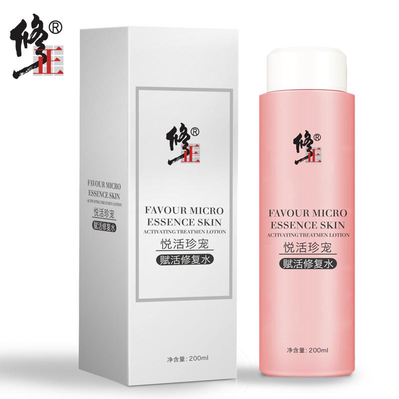 修正(化妆品)多效修护醒肤水250ml锁水保湿滋润修护水