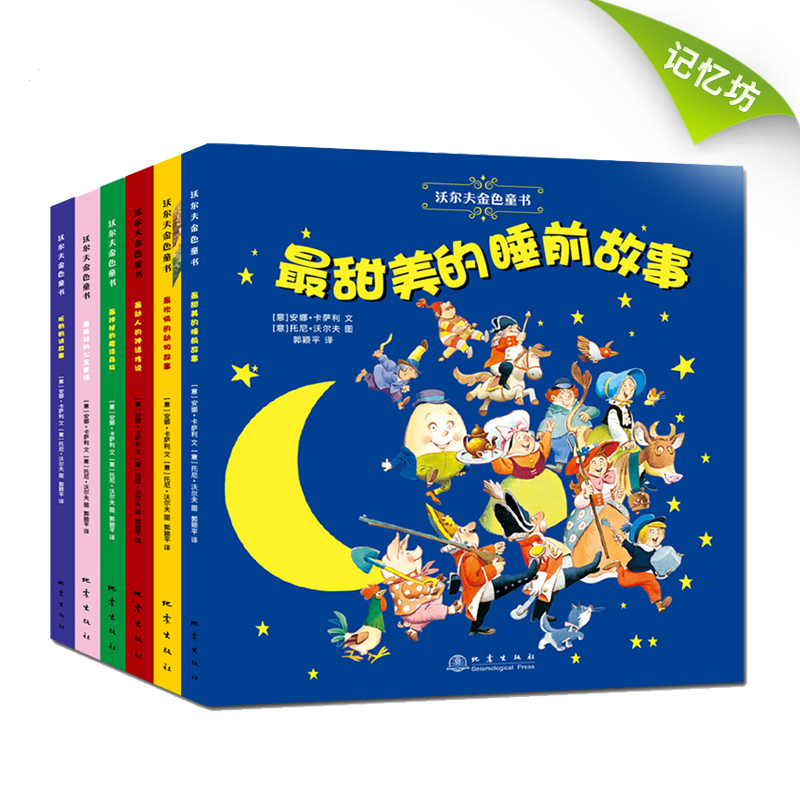 Genuine stock wolf golden childrens book (6 volumes) Xiaomeng childrens book: a good choice for bedtime reading materials of world famous Italian painters