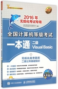 二級Visual Basic(附光盤2016年無紙化考試