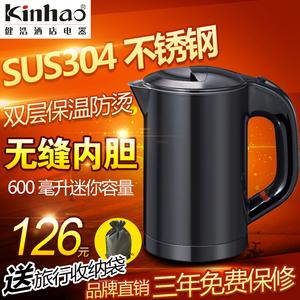 Kinhao/健浩 KH825B便攜式出國迷你旅行不銹鋼電熱水壺小容量功率