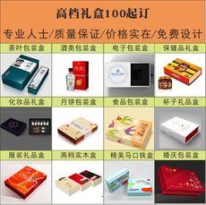 定制高档保健品酒类产品包装盒电子产品化妆品礼品盒设计印刷定做