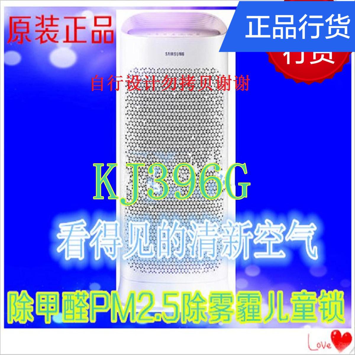 [金美合信科技商城空气净化,氧吧]三星空气净化器KJ396G-k505月销量0件仅售2087元