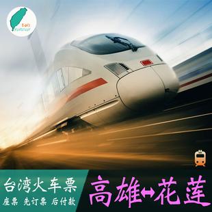台湾铁路订票 车票/台铁票代订/代购 花莲高雄 高雄花莲 自强号