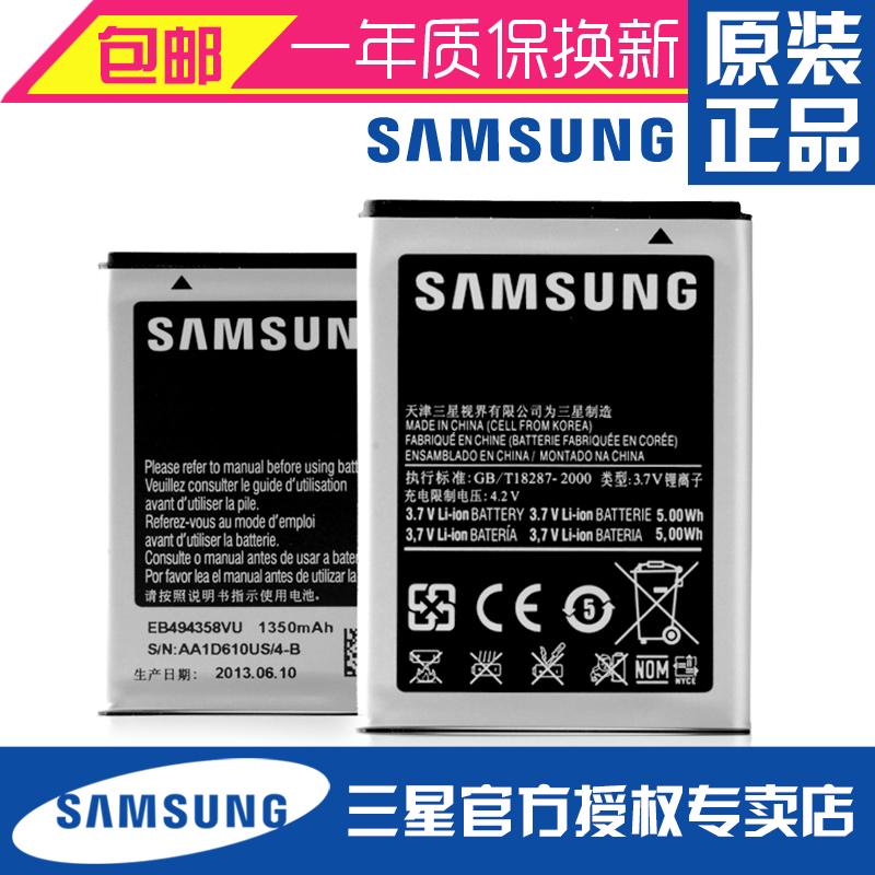 三星GT-s5830i s5660 s5670 s7500 s6358 i619 i569 579 原装电池