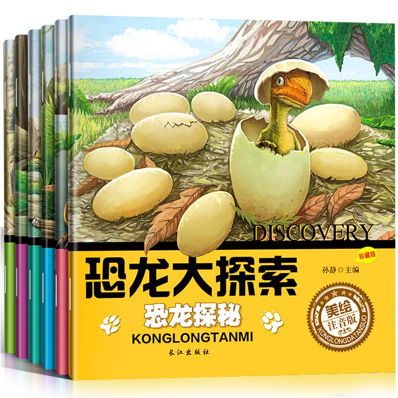 全6册 注音版恐龙书籍