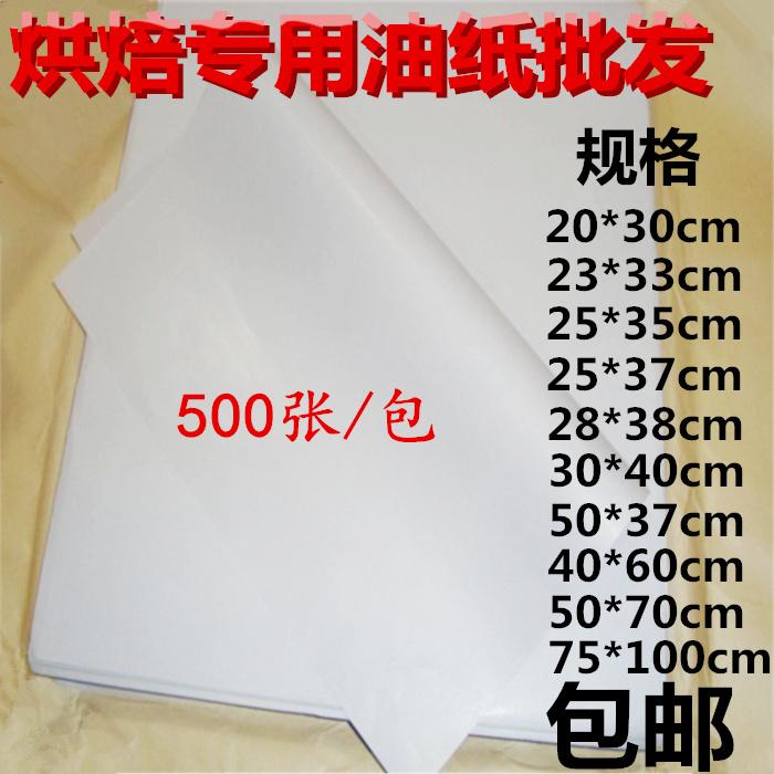 Масляная бумага Бумага для бумаги с масляной бумагой Масляная масляная бумага Масло-поглотительная печка для выпечки Стоимость 500 центов