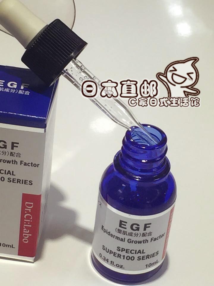 日本本土正品 城野医生 EGF修护精华液浓缩原液 10ml 淡痘印 现货