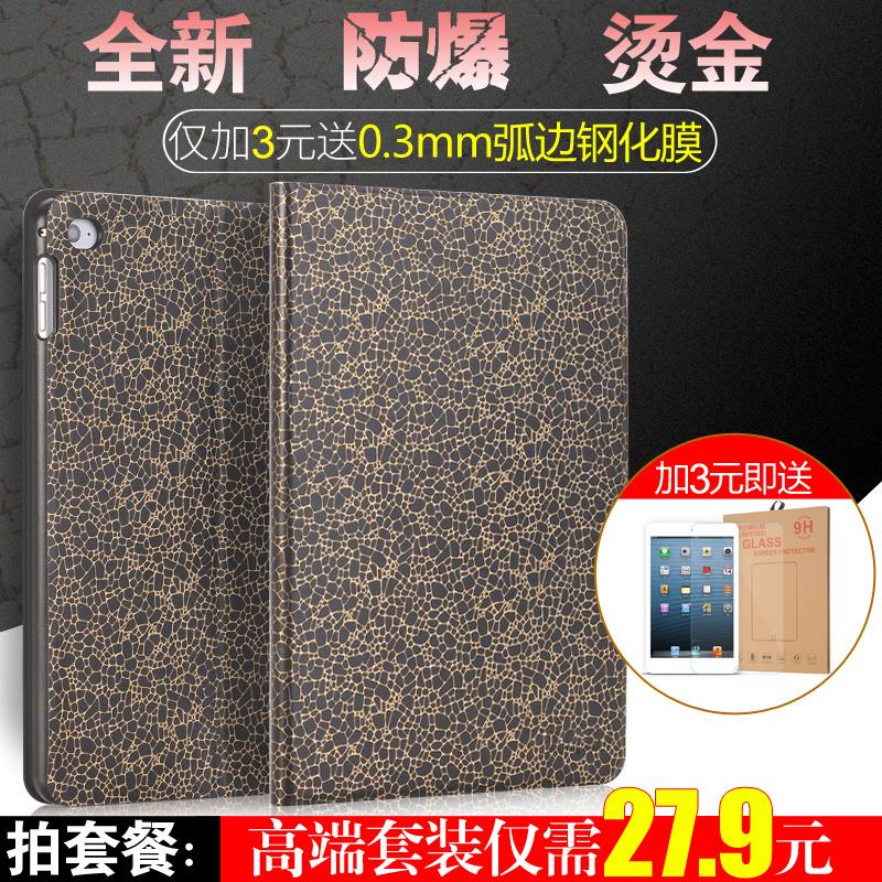 蘋果ipad mini2保護套超薄ipad mini4皮套迷你3全包邊休眠保護殼
