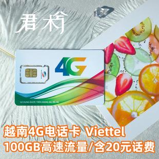 越南电话卡无限流量7天viettel4g5天手机上网卡6天岘港芽庄旅游