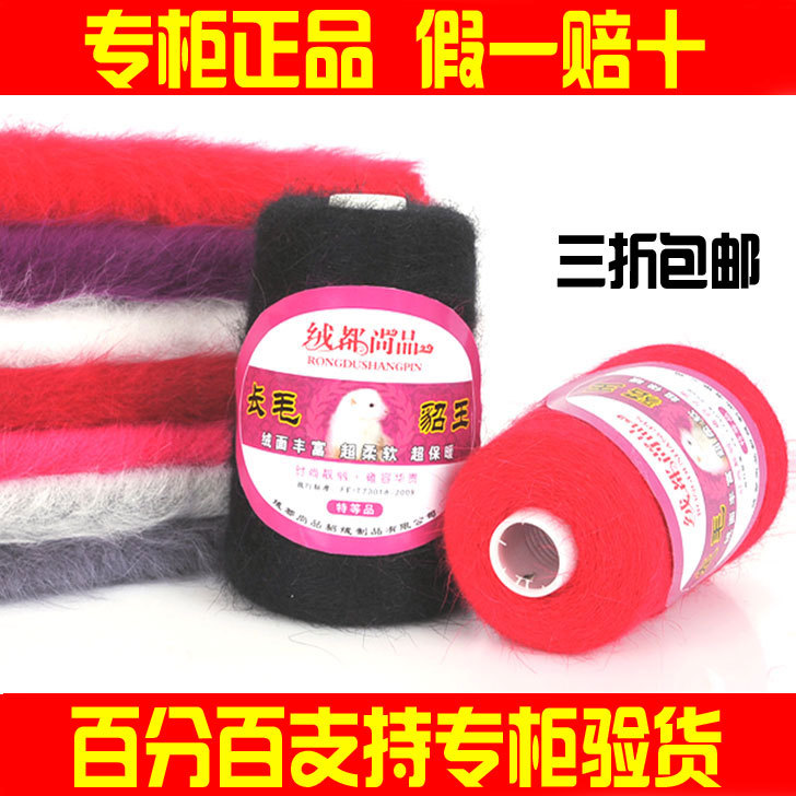 长毛貂绒线 毛线 羊绒线 正品 貂绒毛线 手编 貂绒毛线 特价促销