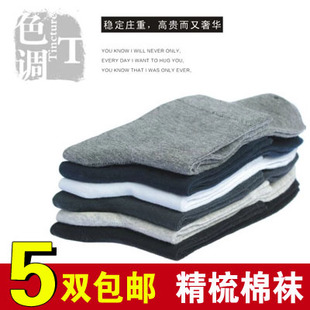 Men s cotton socks thin section unstamped cotton solid color cotton yield in tube socks sports socks wholesale
