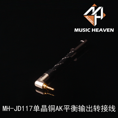 Music Heaven AK380AK240 艾利和2.5平衡 HIFIMAN 3.5 耳机转接线