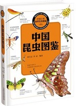 科普读物古典文学书籍自然科学世界名著世界大百科全书昆虫书籍大全彩色图鉴种昆虫80全世界昆虫套50商城正版低价出售