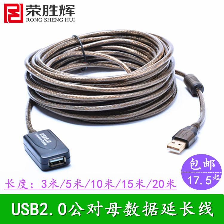 荣胜辉USB2.0延长线10米带信号放大器 摄像头 网卡 打印机延长线