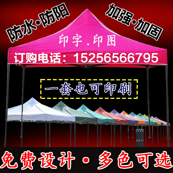 晨雨广告帐篷厂