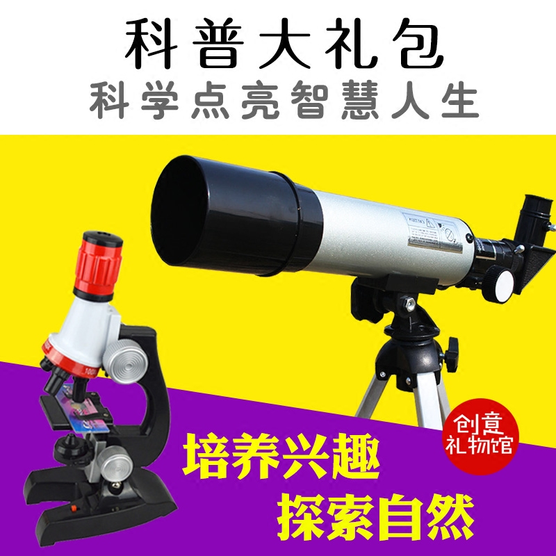 儿童玩具显微镜9男孩子7益智6小学生8礼物12望远镜10岁女孩六一节