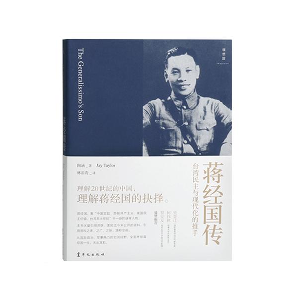 理想国一月一读|官方半价特惠 蒋经国传(十五周年新版) 陶涵著 理解蒋经国在中国的抉择!梳理台湾民主与现代化进程!