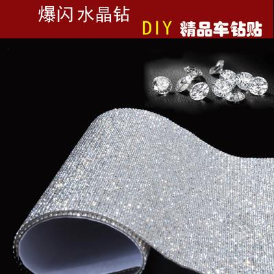 汽车装饰贴钻划痕水钻贴闪钻石车内饰品水晶钻贴DIY创意个性贴纸
