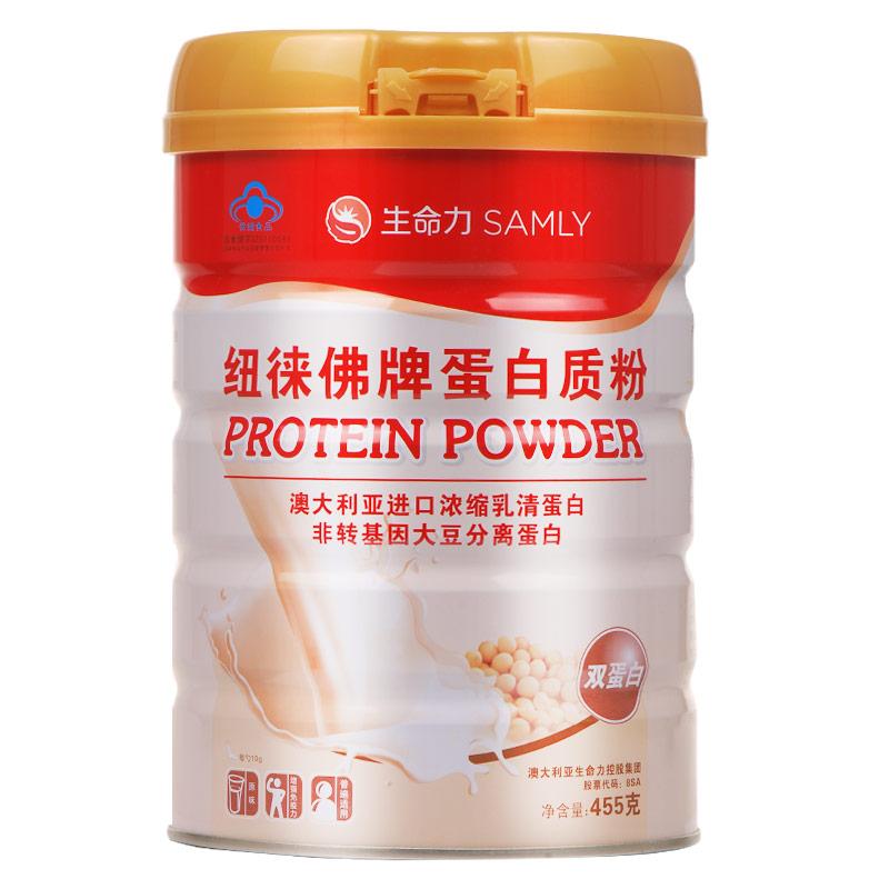 生命力纽徕佛牌蛋白质粉455g/瓶 大豆乳清动植物双蛋白氨基酸,可领取10元天猫优惠券