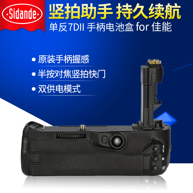 SLR handle is suitable for Canon camera 7dmark II bg-e16 vertical shooting battery box shooting handle accessories
