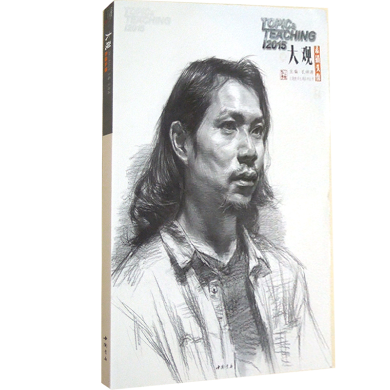 2015 году Гранд последние темы обучения эскиз аватар редактор Конг Xiangtao китайский книжный магазин функции рисования введение в рисунок искусства искусств испытательные экзамены колледж вход экзамен экзамен материалов