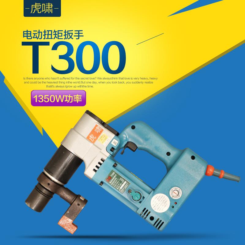 В моделье оговорки шанхай тигры электрический твист квадрат гаечный ключ T300 может установить фиксированный твист квадрат сборка разборка рукав крупномасштабный гаечный ключ