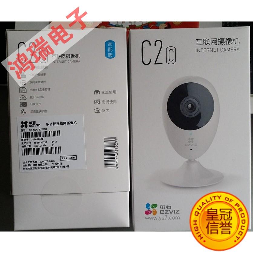 海康威视萤石 C2C高配版1080P无线家用智能网络监控摄像头机200W