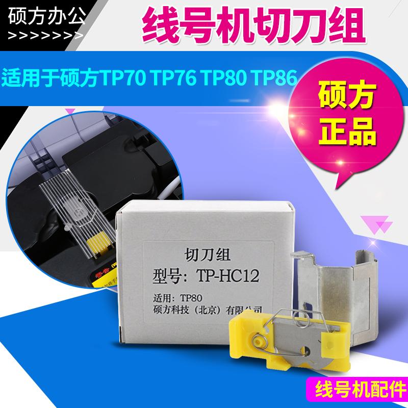 [硕方线号机半切刀组 切刀组TP-HC12 适用于tp70 tp76 tp80 tp86]