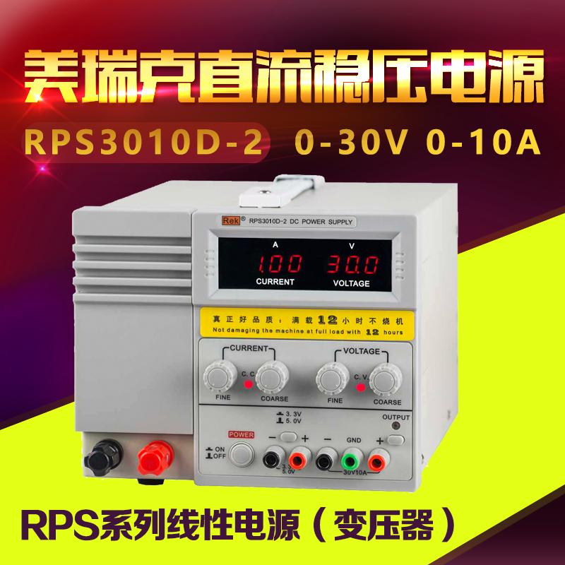美瑞克RPS3010D-2直流稳压电源30V10A带5V1A/3V1A固定输出
