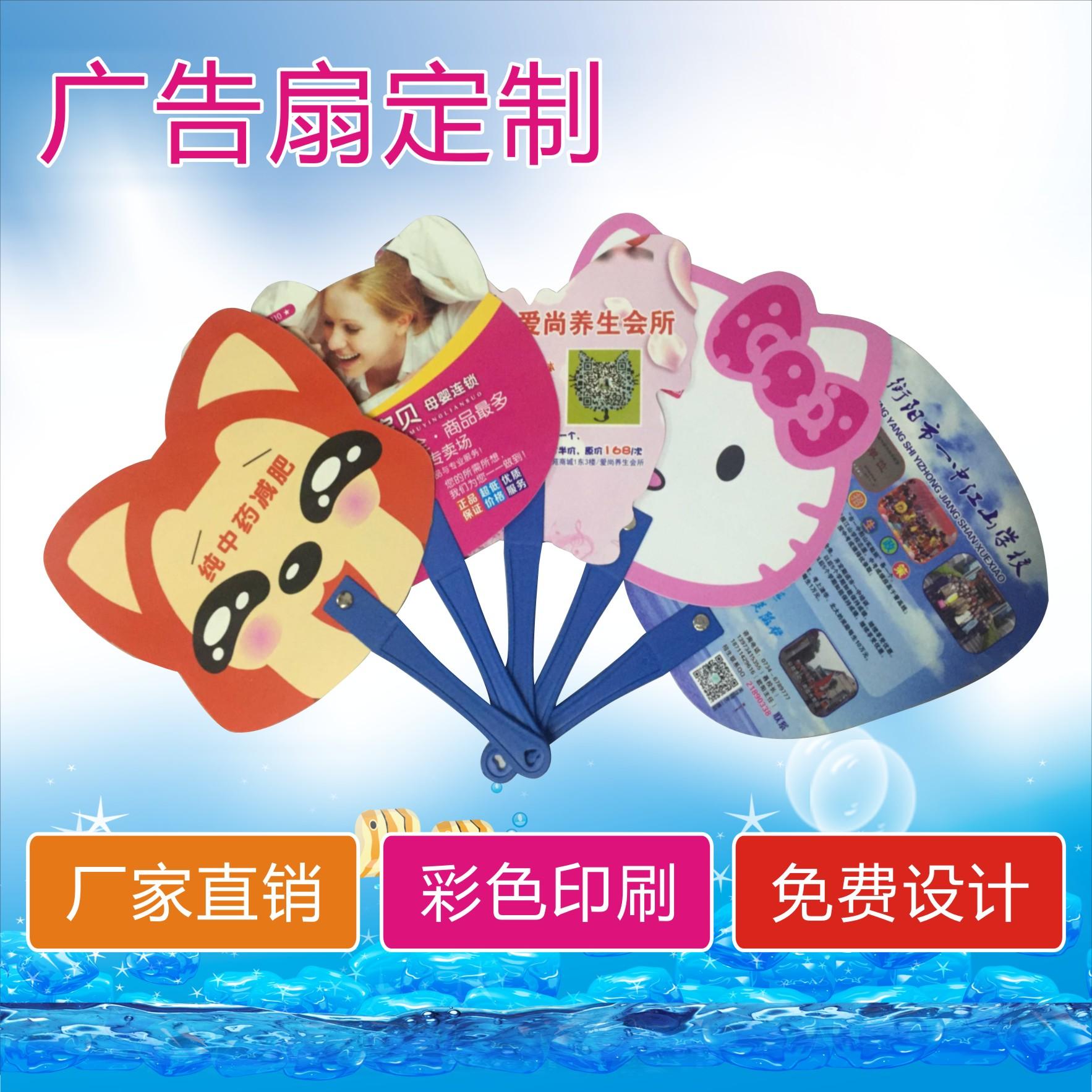 Реклама веер стандарт мультики сделанный на заказ PP пластик индивидуальный деятельность пропаганда вентилятор бесплатно дизайн 1000 поставить печать