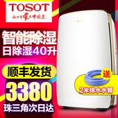 Осушитель воздуха TOSOT DH40EE