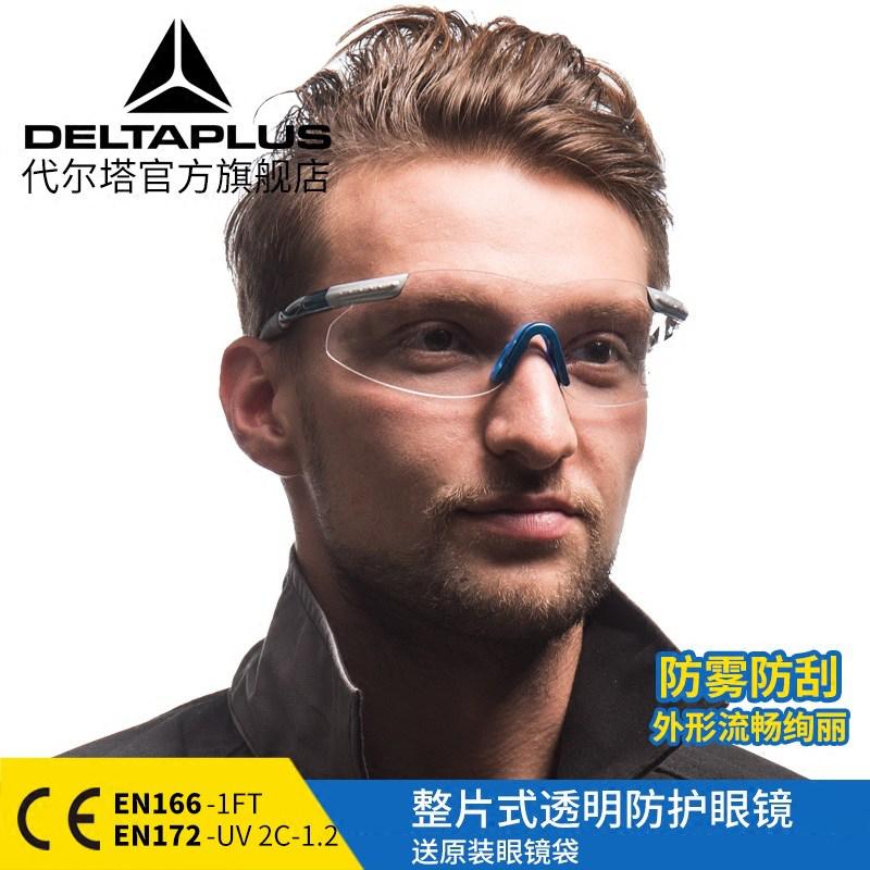 代尔塔防尘劳保护目镜运动骑行眼镜透明防护眼镜防雾防冲击防刮擦