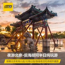 夜游后海胡同北京半日游北海公园鼓楼广茗阁相声烟袋斜街吃炸酱面